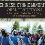 "Professor Jingqi Fu Publishes New Book: ""Chinese Ethnic Minority Oral Traditions"""